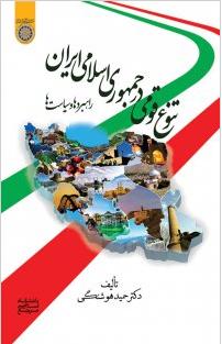 تنوع قومی در جمهوری اسلامی ایران؛ راهبرد ها و سیاست ها