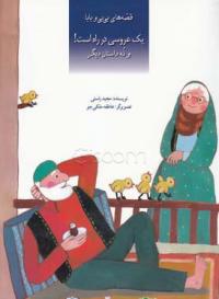 قصه های بی بی و بابا: یک عروسی در راه است ! و نه داستان دیگر