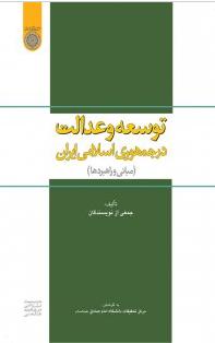 توسعه و عدالت در جمهوری اسلامی ایران (مبانی و راهبردها)