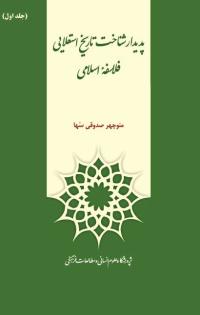 پدیدار شناخت تاریخ استعلایی فلاسفه اسلامی - جلد اول