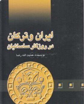 ایران و ترکان در روزگار ساسانیان