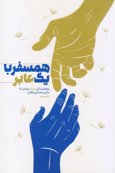 همسفر با یک عابر؛ رازهای زندگی یوسف پیامبر (ع) - جلد دوم