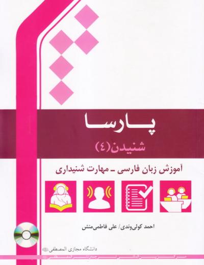 پارسا، شنیدن 4: آموزش زبان فارسی - مهارت شنیداری
