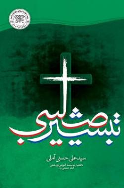 تبشیر صلیبی