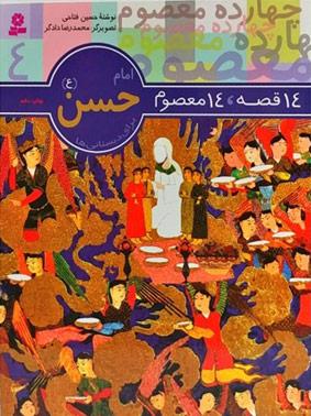 14 قصه 14 معصوم (04) .. امام حسن (ع)