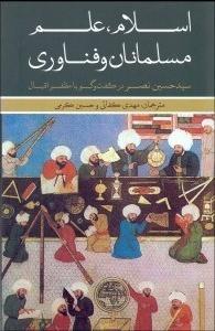 اسلام علم مسلمانان و فناوری (سید حسین نصر در گفتگو با مظفر اقبال)