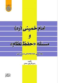 امام خمینی(ره) و مسئله «حفظ نظام» چالش عملی حفظ نظام اسلامی با موازین دینی