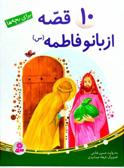 10 قصه از بانو فاطمه (س)