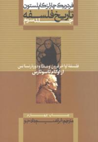 تاریخ فلسفه - جلد سوم: فلسفه اواخر قرون وسطا و دوره رنسانس از اوکام تا سوئارس