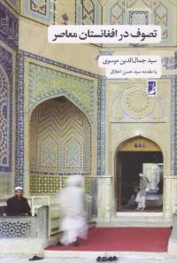 تصوف در افغانستان معاصر