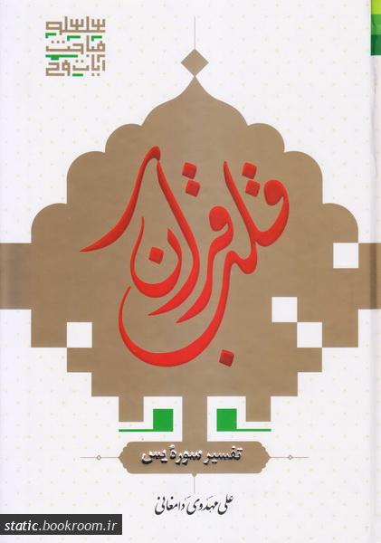 قلب قرآن - تفسیر سوره یس