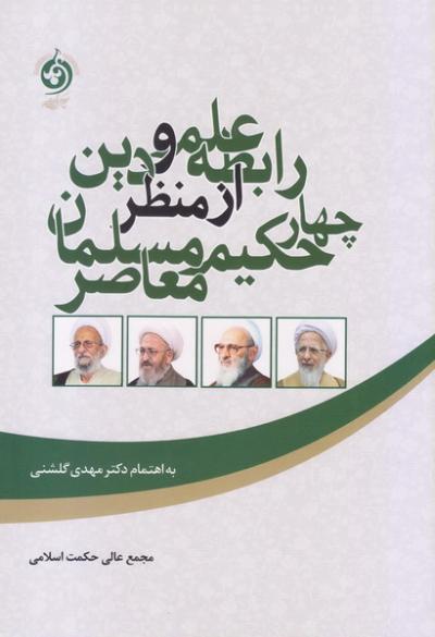 رابطه علم و دین از منظر چهار حکیم مسلمان معاصر
