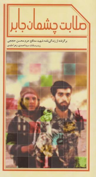 صلابت چشمان جابر: برگرفته از زندگینامه شهید مدافع حرم محسن حججی