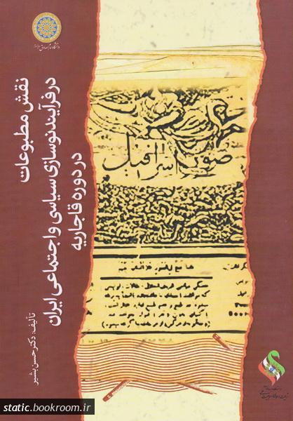 نقش مطبوعات در فرآیند نوسازی سیاسی و اجتماعی ایران در دوره قاجار
