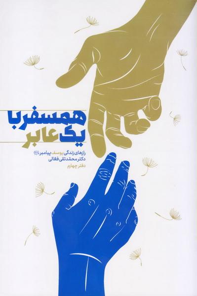 همسفر با یک عابر؛ رازهای زندگی یوسف پیامبر (ع) - جلد چهارم