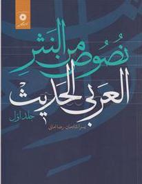 نصوص من النشر العربی الحدیث - جلد اول