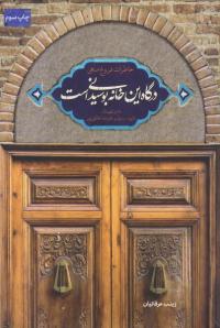 درگاه این خانه بوسیدنی است: خاطرات فروغ منهی، مادر شهیدان داوود، رسول و علیرضا خالقی پور