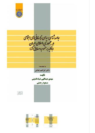 جامعه شناسی سیاسی نابسامانی های اجتماعی در جمهوری اسلامی ایران با تأکید بر مفهوم و مصادیق فتنه