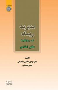 مدیریت ریسک در رویکرد مالی اسلامی