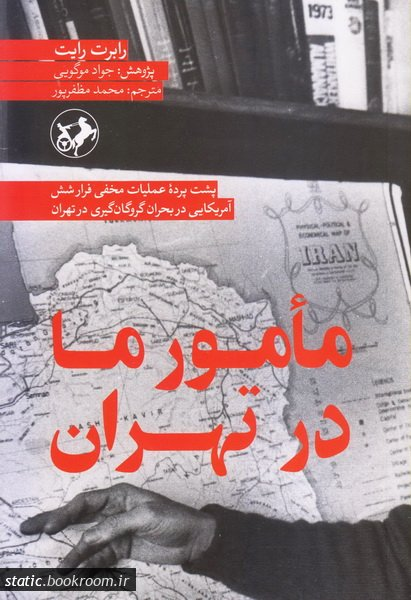 مامور ما در تهران: پشت پرده عملیات مخفی فرار شش آمریکایی در بحران گروگان گیری در تهران
