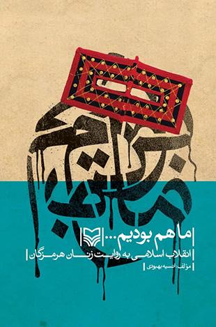 ما هم بودیم...: انقلاب اسلامی به روایت زنان هرمزگان