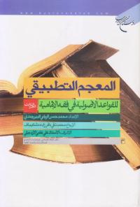 المعجم التطبیقی للقواعد الاصولیه فی فقه الامامیه - الجز الثالث