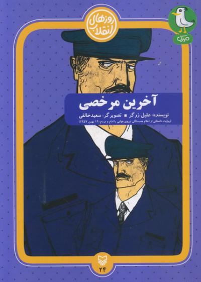 آخرین مرخصی: روایت داستانی از اعلام همبستگی نیروی هوایی با امام و مردم 19 بهمن 1357