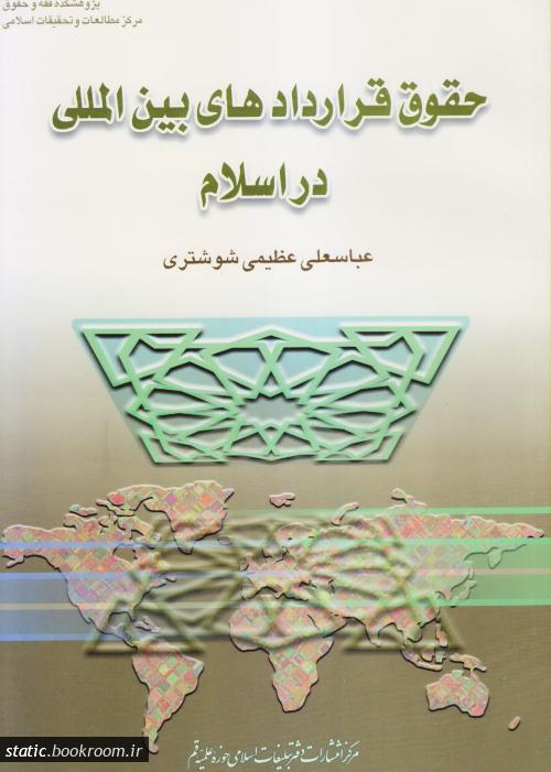 حقوق قراردادهای بین المللی در اسلام