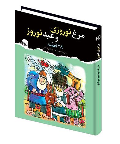 28 قصه .. مرغ نوروزی و عید نوروز