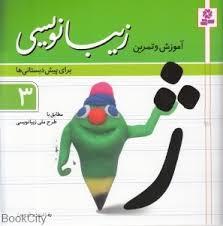 آموزش و تمرین زیبا نویسی .. (3)