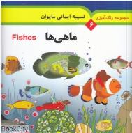 مجموعه رنگ آمیزی 6: ماهی ها