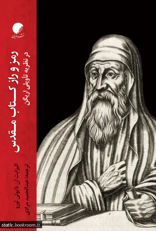 رمز و راز کتاب مقدس در نظریه تاویلی اریگن