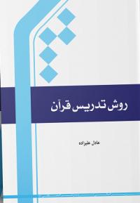 روش تدریس قرآن