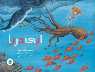 آبی دریا (علوم برای کودکان)