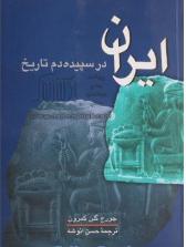 ایران در سپیده دم تاریخ
