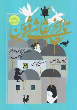 تاریخ نقاشی قزوین (از دوران صفویه تا اواخر قاجار) - جلد اول