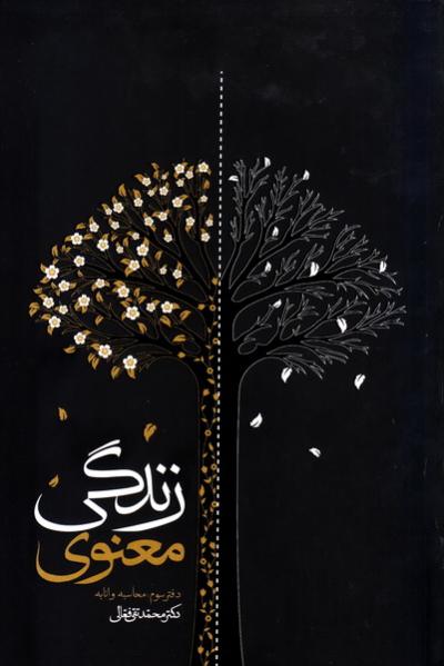 زندگی معنوی - جلد سوم: محاسبه و انابه