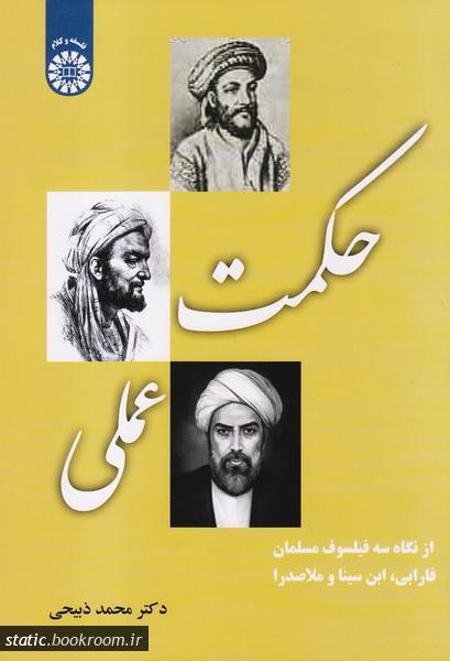 حکمت عملی: از نگاه سه فیلسوف مسلمان فارابی، ابن سینا و ملاصدرا