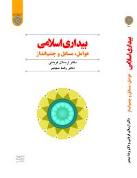 بیداری اسلامی «عوامل، مسایل و چشم انداز»