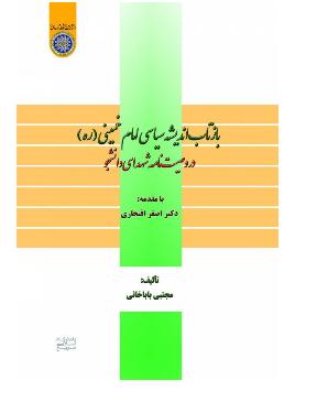 بازتاب اندیشه های امام خمینی ره در وصیت نامه شهدای دانشجو
