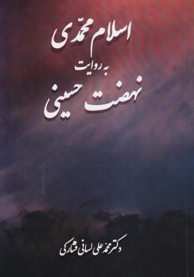 اسلام محمدی به روایت نهضت حسینی