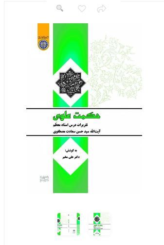 حکمت علوی: تقریرات درس استاد معظم آیت الله سید حسن سعادت مصطفوی
