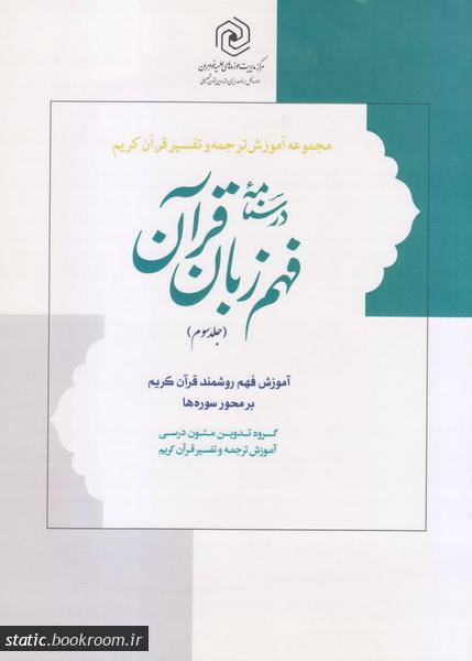 درسنامه فهم زبان قرآن - جلد سوم