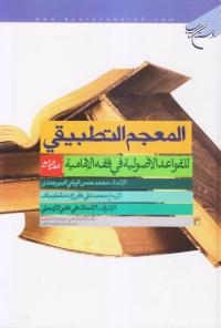 المعجم التطبیقی للقواعد الاصولیه فی فقه الامامیه - الجز الرابع
