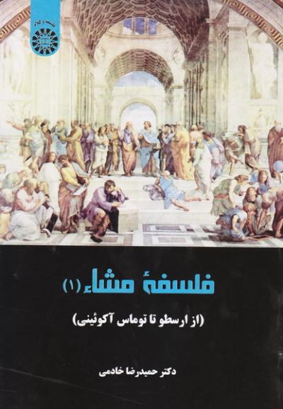 فلسفه مشا 1: از ارسطو تا توماس آکوئینی