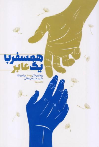 همسفر با یک عابر؛ رازهای زندگی یوسف پیامبر (ع) - جلد سوم