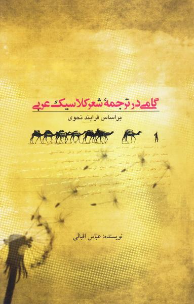 گامی در ترجمه شعر کلاسیک عربی