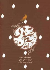 قصه های آمین: داستان های رضوی از نویسندگان ایران