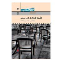 تاریخ فلسفه غرب - جلد هشتم: فلسفه قاره ای در قرن بیستم