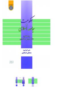 حکومت و جامعه اسلامی